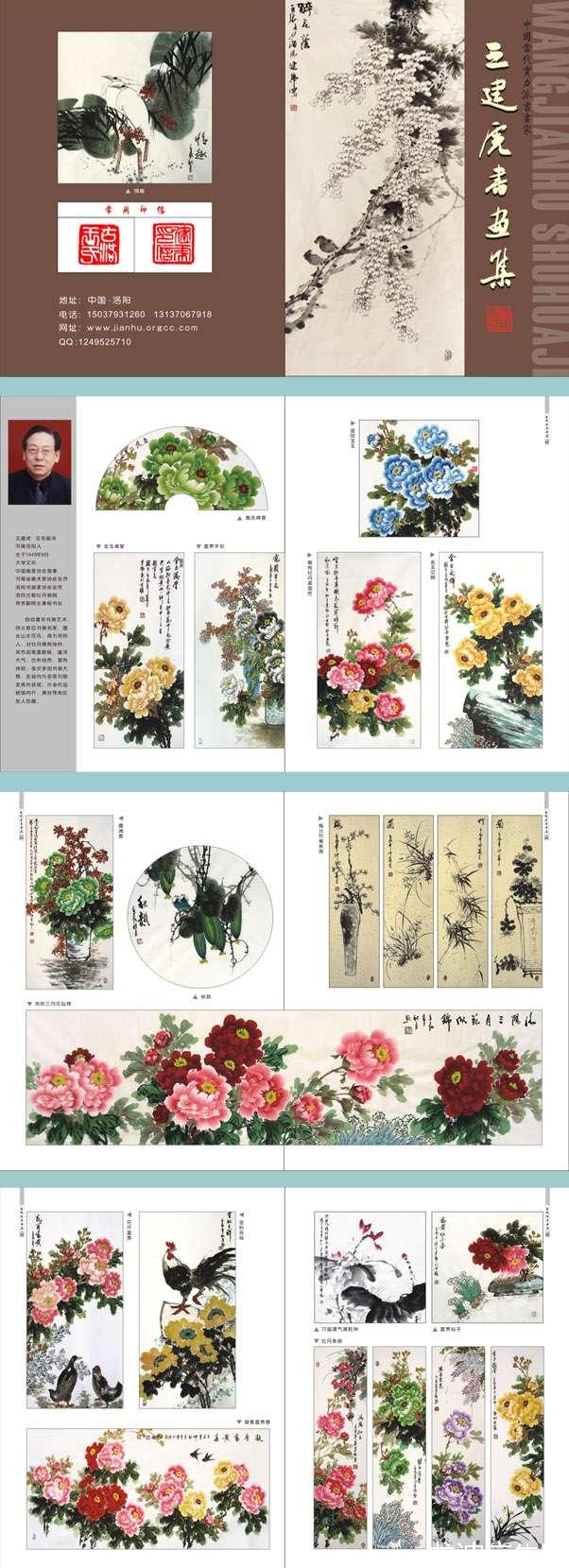 洛阳龙波广告 专业书画家画册设计 王建虎画册图片
